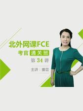 北外网课青少英语FCE考官通关班第34讲(视频课程)