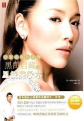 日本  化妆师黑田启藏的星级美妆术(试读本)