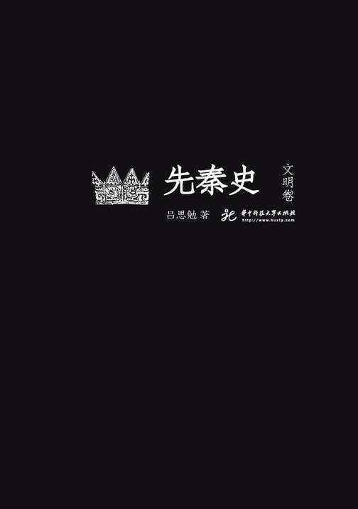 先秦史·文明卷