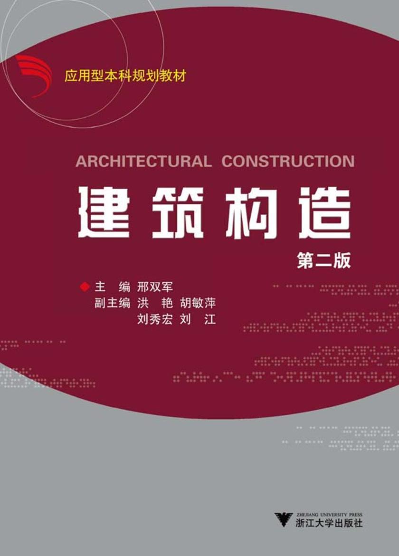 建筑构造(第二版)(仅适用PC阅读)
