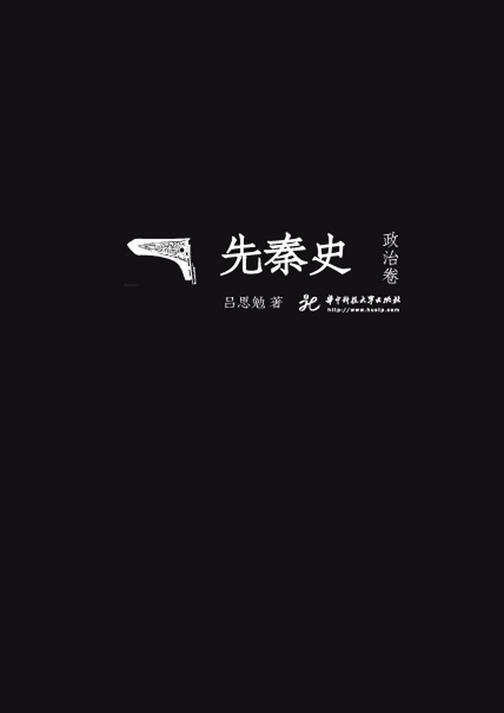 先秦史·政治卷