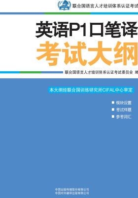 联合国语言人才培训体系认证考试英语口笔译考试大纲(仅适用PC阅读)