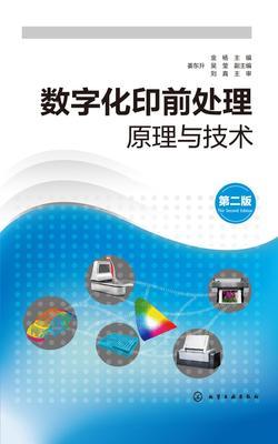 数字化印前处理原理与技术