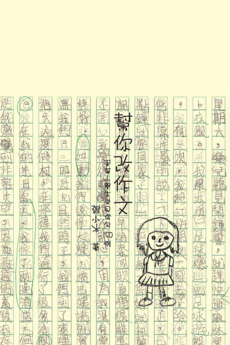 幫你改作文:香港小學生常見病句150例