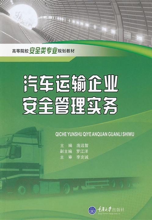 汽车运输企业安全管理实务
