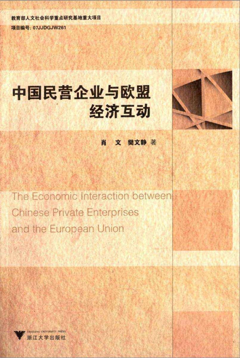 中国民营企业与欧盟经济互动
