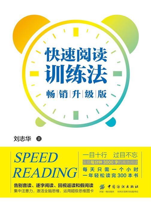 快速阅读训练法(畅销升级版)