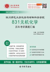 四川师范大学化学与材料科学学院831无机化学历年考研真题汇编