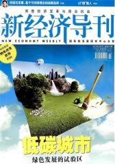 新经济导刊 月刊 2011年12期(电子杂志)(仅适用PC阅读)