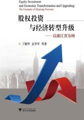 股权投资与经济转型升级——以浙江省为例