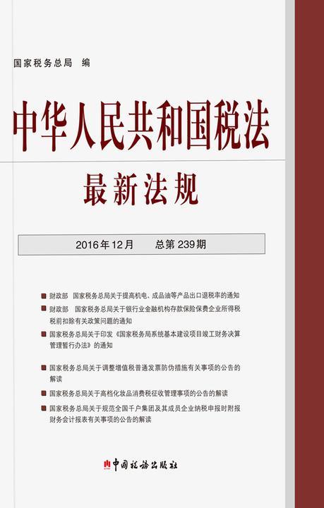 中华人民共和国税法最新法规(2016年12月·总第239期)