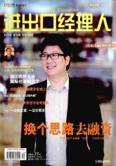 进出口经理人 月刊 2011年12期(电子杂志)(仅适用PC阅读)