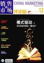 销售与市场·评论版 月刊 2011年12期(电子杂志)(仅适用PC阅读)