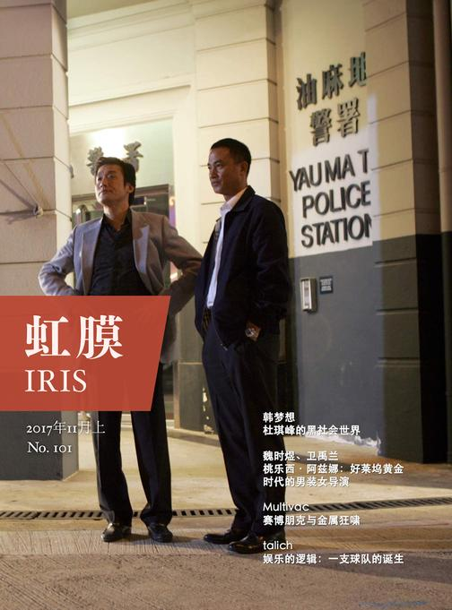 虹膜2017年11月上(No.101)(电子杂志)