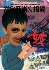 当代艺术与投资 月刊 2011年11期(电子杂志)(仅适用PC阅读)