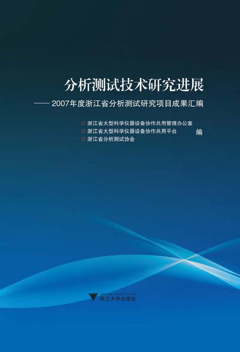 分析测试技术研究进展——2007年度浙江省分析测试研究项目成果汇编