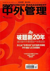 中外管理 月刊 2011年12期(电子杂志)(仅适用PC阅读)