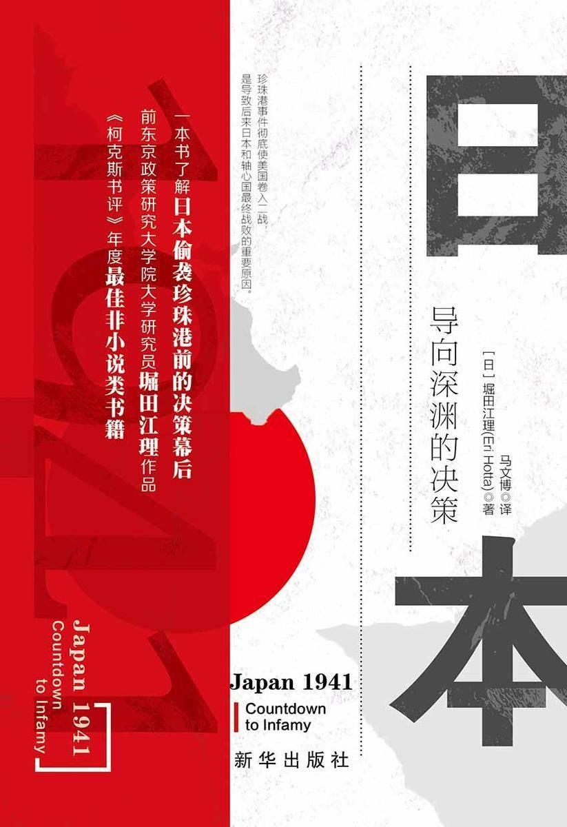 """日本1941:导向深渊的决策(挖开珍珠港事件前,日本国内政治细节,为何日本会打一场""""明知会输""""的一仗)"""
