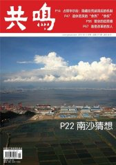 共鸣 月刊 2011年11期(电子杂志)(仅适用PC阅读)