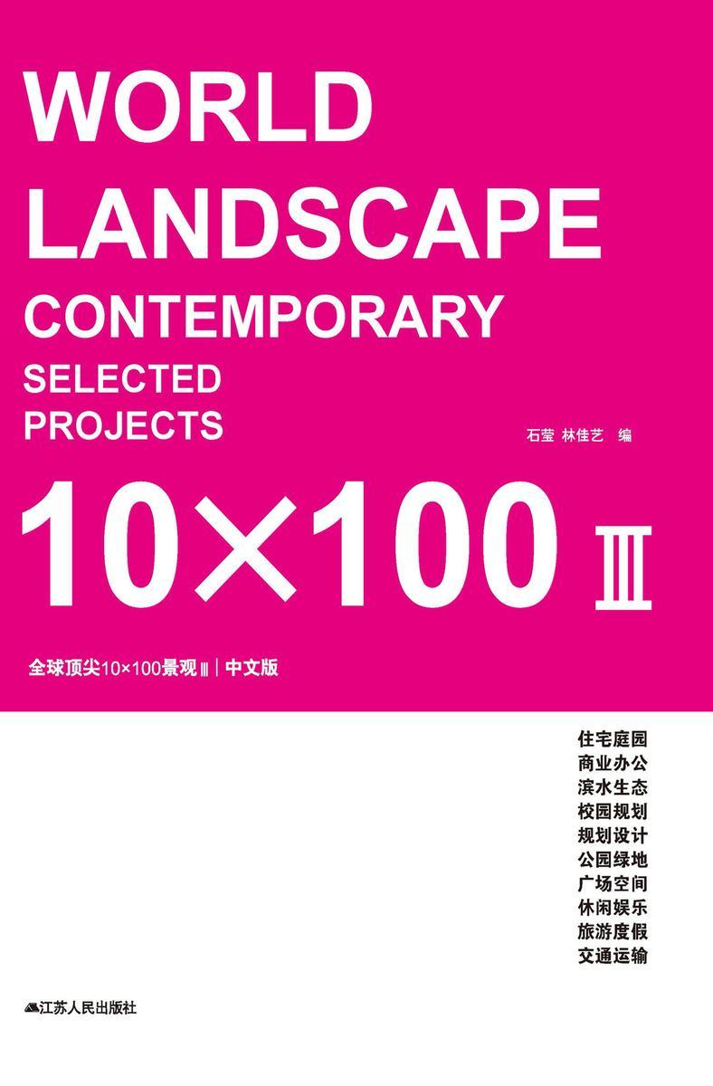 全球  10×100景观.3(仅适用PC阅读)