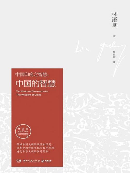 中国的智慧(纪念典藏版)