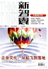 新智囊 月刊 2011年12期(电子杂志)(仅适用PC阅读)
