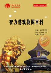 [3D电子书]圣才学习网·趣味智力测验百科:智力游戏侦探百科(仅适用PC阅读)