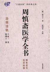 周慎斋医学全书(试读本)