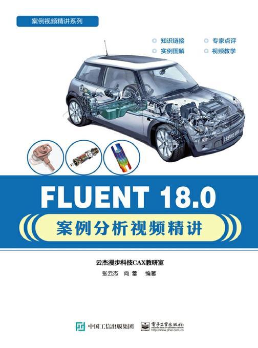 FLUENT 18.0案例分析视频精讲