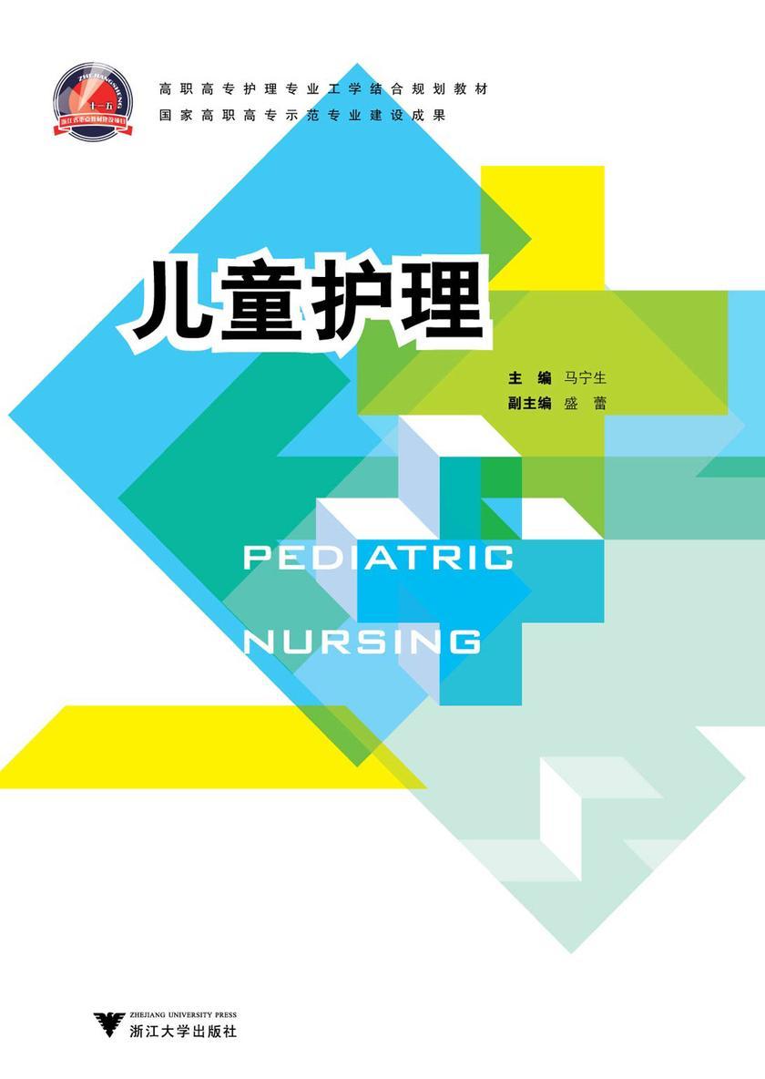 儿童护理(仅适用PC阅读)