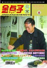 金点子生意 月刊 2011年11期(电子杂志)(仅适用PC阅读)