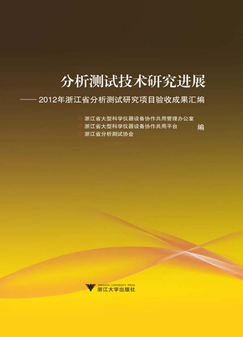 分析测试技术研究进展:2012年浙江省分析测试研究项目验收成果汇编(仅适用PC阅读)