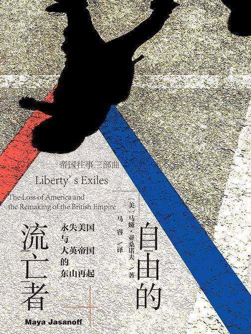 索恩书系·自由的流亡者:永失美国与大英帝国的东山再起(全2册)