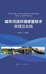 城市河流环境修复技术原理及实践