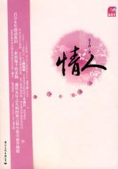 情人(文子君著/签名珍藏本)(试读本)