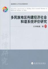 多民族地区构建经济社会和谐系统评价研究(仅适用PC阅读)