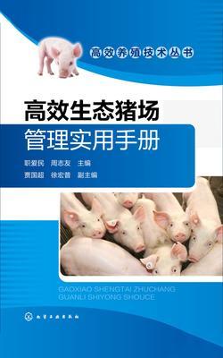 高效生态猪场管理实用手册