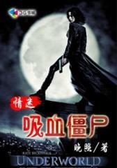 情迷吸血僵尸(完结)--第2部