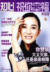 祝你幸福·知心 月刊 2011年11期(电子杂志)(仅适用PC阅读)