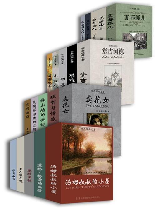 西方经典文学名著合集(套装20册)