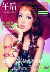 祝你幸福·午后版 月刊 2011年11期(电子杂志)(仅适用PC阅读)