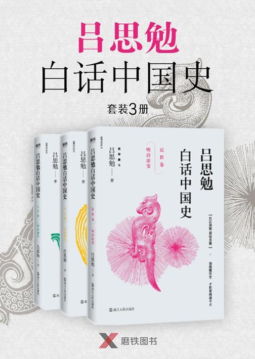 白话中国史(吕思勉三册)