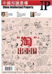 中国知识产权 月刊 2011年11期(电子杂志)(仅适用PC阅读)