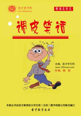 [3D电子书]圣才学习网·笑话王中王:调皮笑话(仅适用PC阅读)