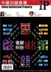 中国知识产权 月刊 2011年09期(电子杂志)(仅适用PC阅读)