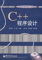 C++程序设计(试读本)