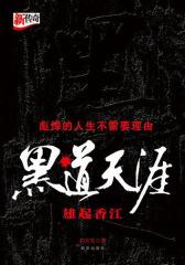 黑道天涯:雄起香江(试读本)