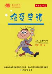 [3D电子书]圣才学习网·笑话王中王:捣蛋笑话(仅适用PC阅读)