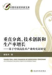 垂直分离、技术创新和生产率增长:基于中国高技术产业的实证研究(仅适用PC阅读)