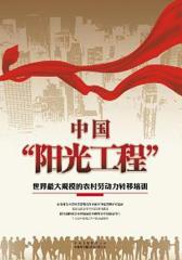 """中国""""阳光工程""""——世界最大规模的农村劳动力转移培训"""